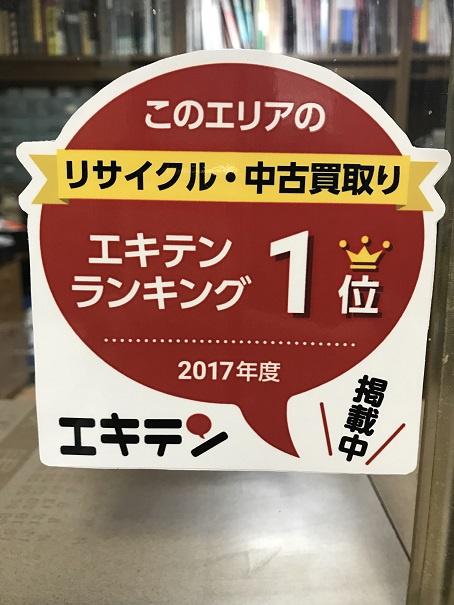 エキテンランキング1位獲得!!