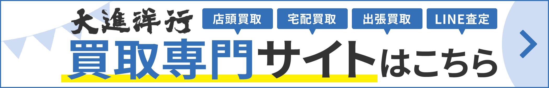 大進洋行 買取専門サイト