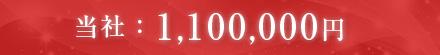 当社1,100,000円