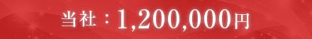 当社1,200,000円