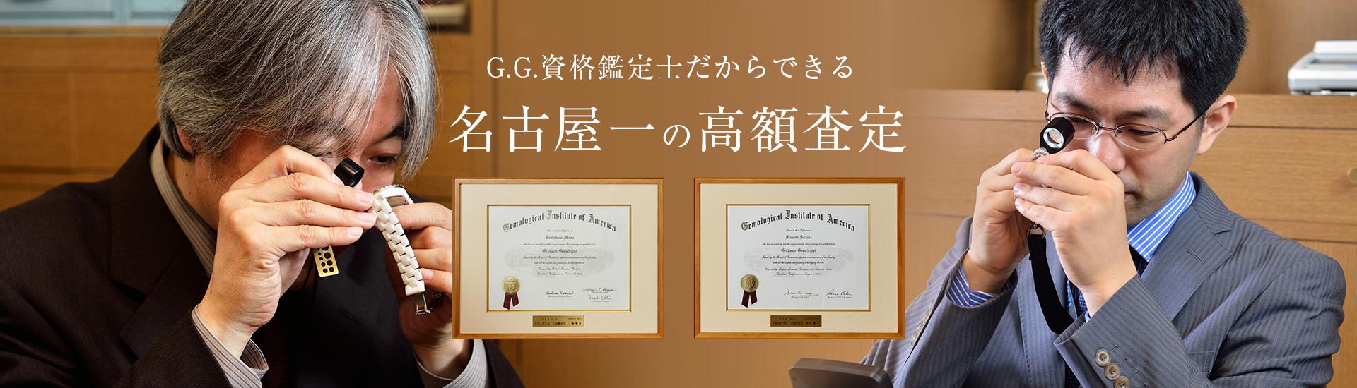 G.G.資格鑑定士だからできる 名古屋一の高額査定