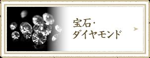 宝石・ダイヤモンド